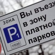 Платную парковку введут еще на 162 улицах города