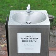 В парках Москвы в жару будут раздавать бесплатную воду