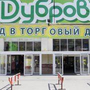 Рынок Дубровка