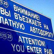 первая платная дорога в Москве