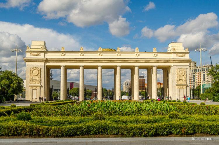 Арка вход в Парк Горького