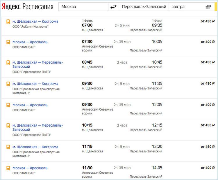 Расписание автобуса до Переславль-Залесского из Москвы
