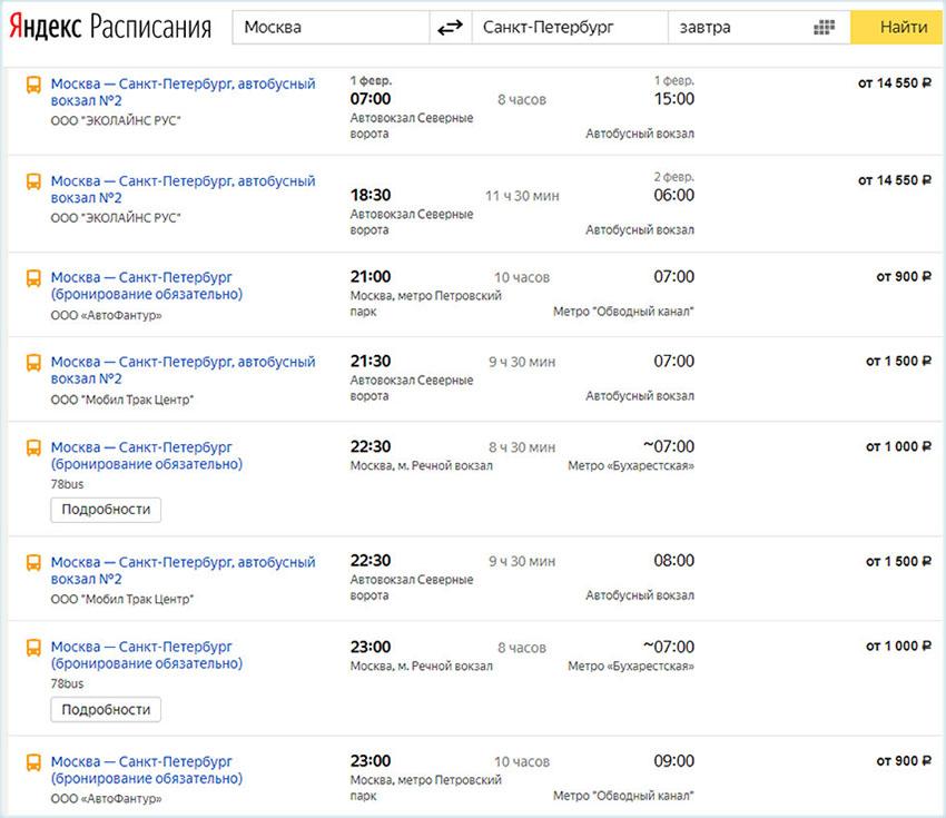 Расписание движения автобусов Москва - Санкт-Петербург