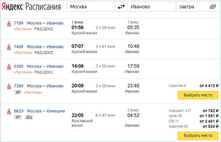 Расписание поездов Москва - Плёс