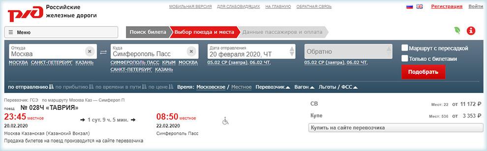 Расписание поезда Москва - Симферополь на сайте РЖД