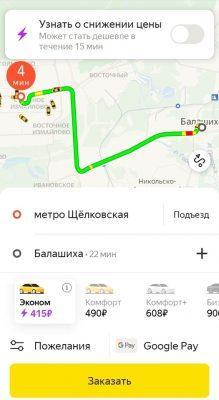 Автомобильный маршрут из Москвы в Балашиху