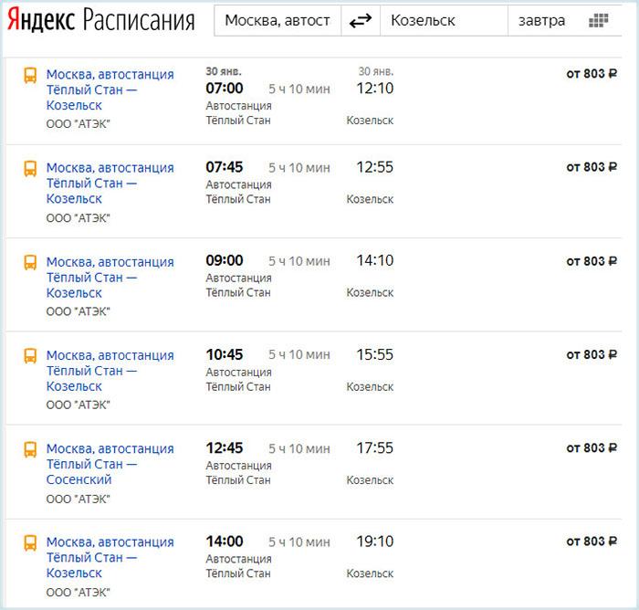 Расписание автобусов от автостанции «Тёплый стан» до Козельска
