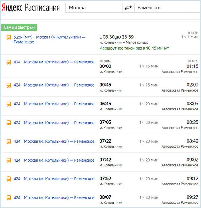 Расписание автобусов до Раменского из Москвы