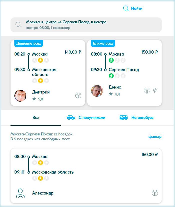 BlaBlaCar с Москвы до Сергиева Посада