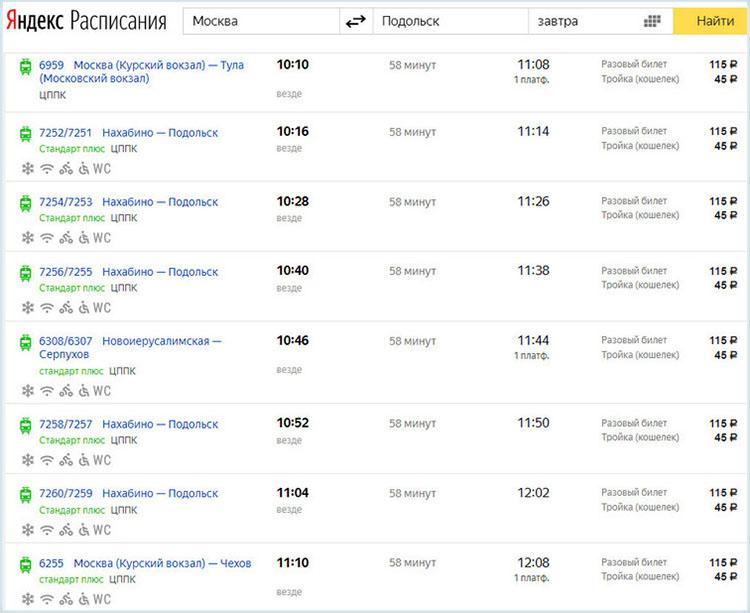 Расписание электрички Москва - Подольск