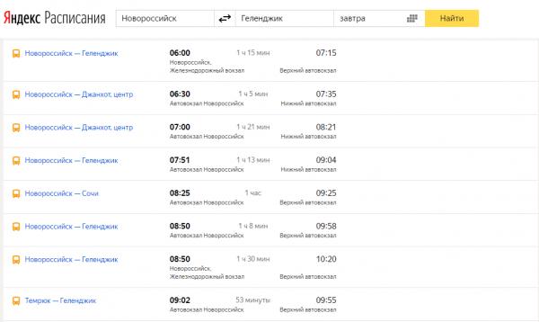 Расписание автобусов Новороссийск-Геленджик