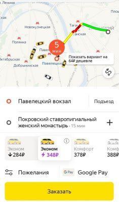 Приложение «Яндекс.Такси»