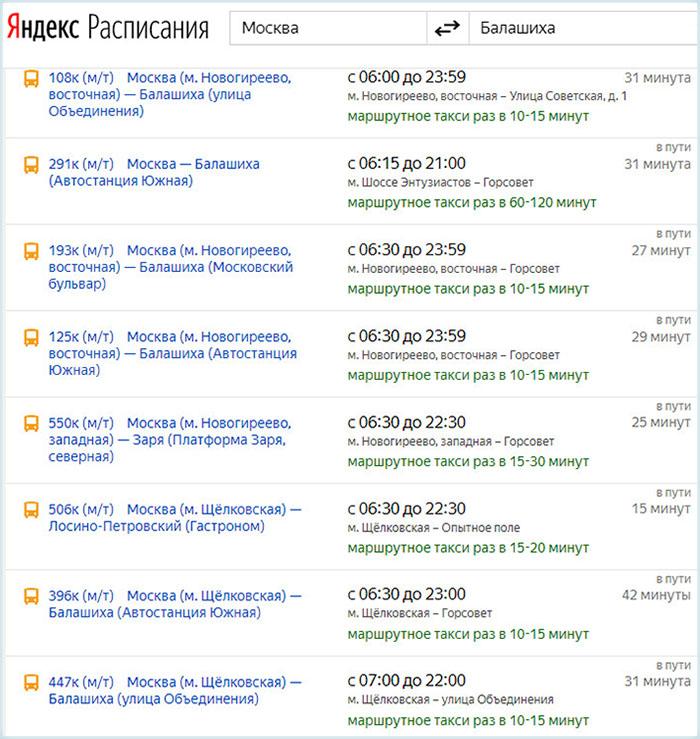 Расписание автобусов до Балашихи