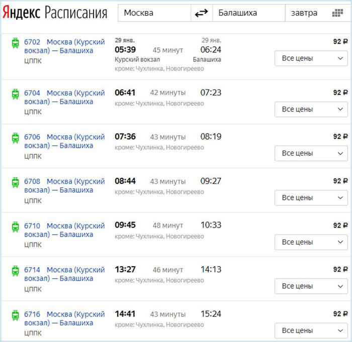 Расписание электричек Москва-Балашиха