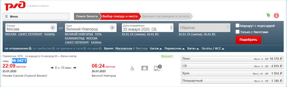 Расписание поезда Москва - Великий Новгород на сайте РЖД