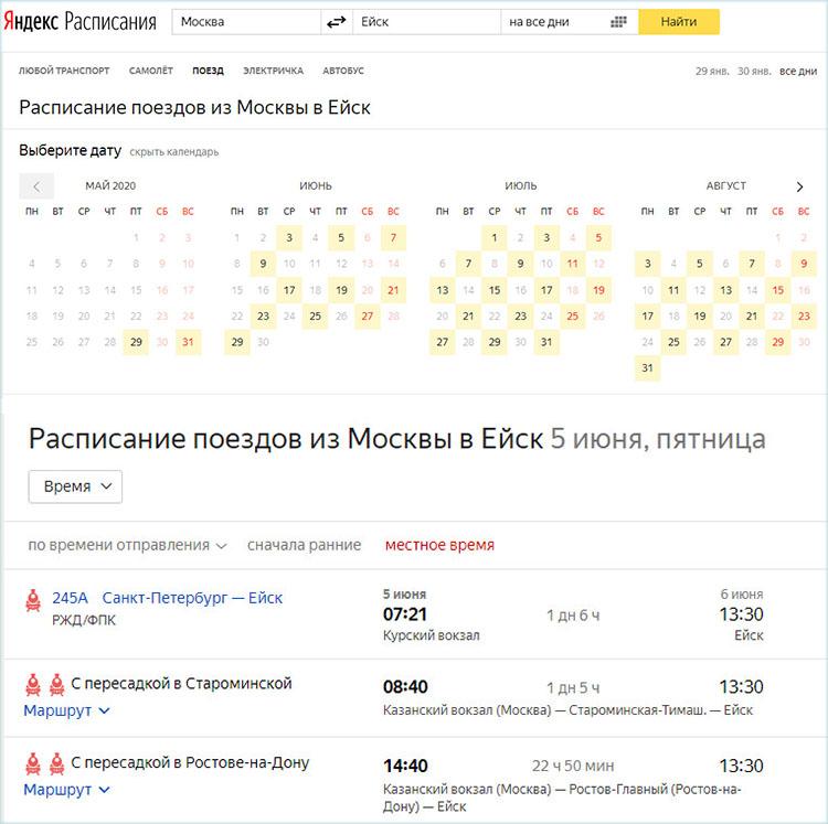 Расписание поездов до Ейска с сервиса Яндекс. Расписание