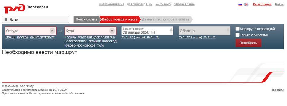 Форма на сайте «РЖД» для поиска поездов в различных направлениях