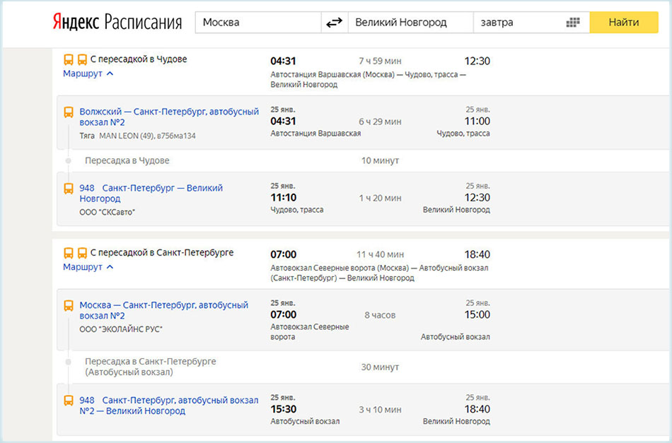 Маршруты до Великого Новгорода с пересадками на сервисе Яндекс. Расписание