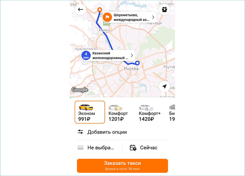 Заказ автомобиля в мобильном приложении «Ситимобил»