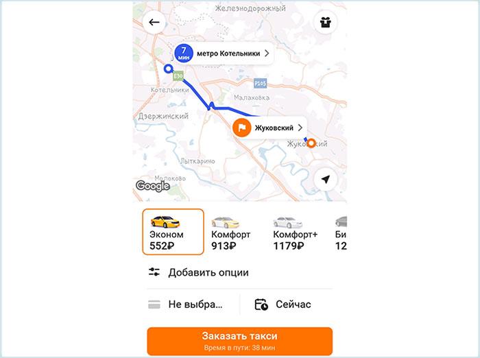 Такси от метро Котельники до Жуковского в приложении Ситимобил