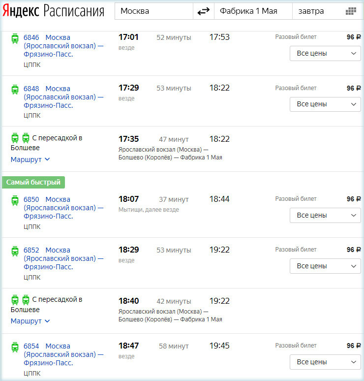Движение поездов от Ярославского вокзала до ст. Фабрика 1 Мая