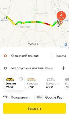 Заказ машины в мобильном приложении «Яндекса»