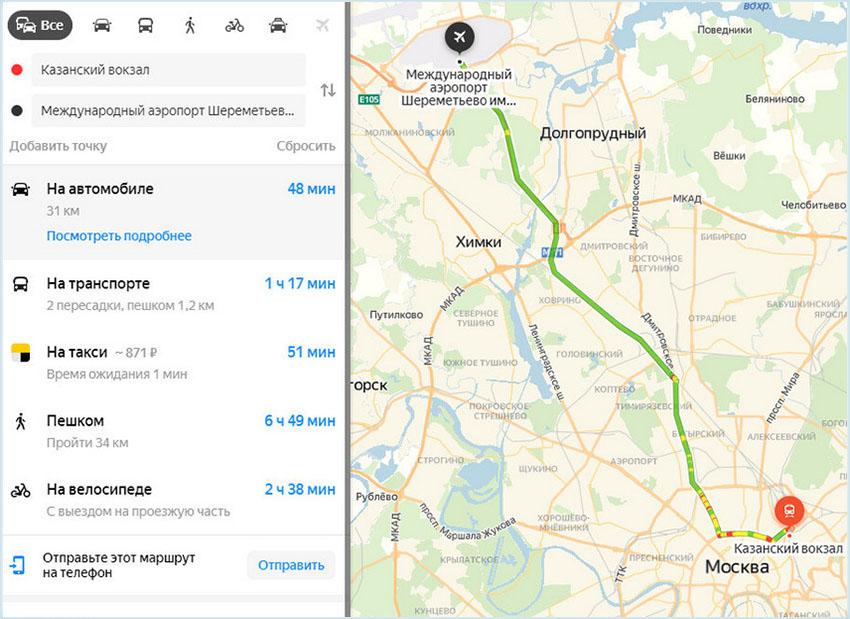 Маршрут от Казанского вокзала до Шереметьево