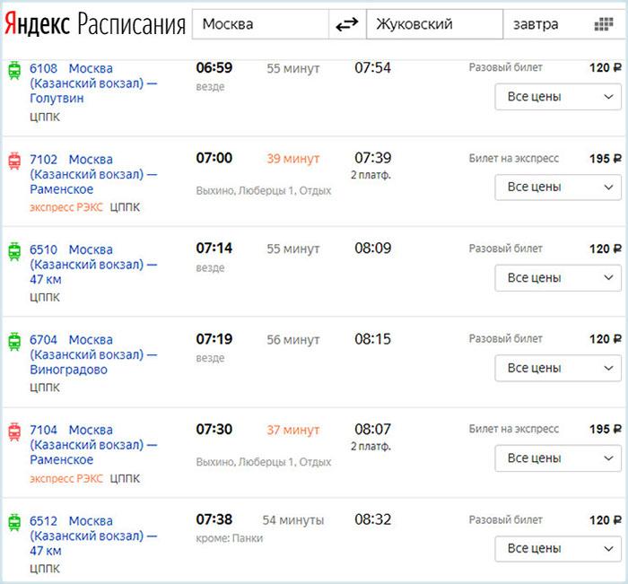 Расписание электропоездов Москва - Жуковский