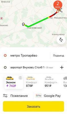 Вызов машины в мобильном приложении «Яндекс.Такси» от станции «Тропарёво»