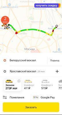 Мобильное приложение «Яндекс.Такси»