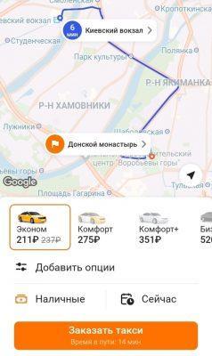 Заказ машины в «Ситимобил» от Киевского вокзала до монастыря
