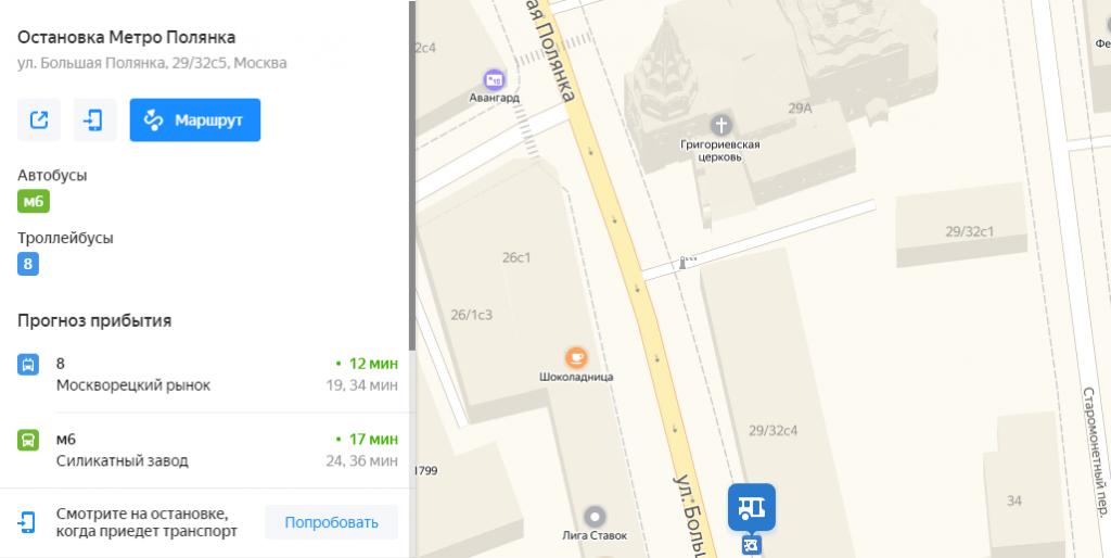Остановка общественного городского транспорта «Метро Полянка»
