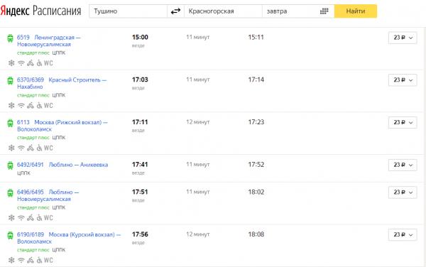 Электрички от Тушино на сайте «Яндекс.Расписания