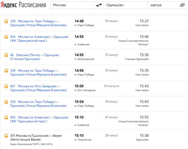 График движения автобусов из Москвы на сайте «Яндекс.Расписание»