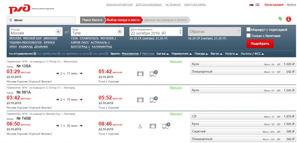 Расписание поездов на сайте «РЖД»