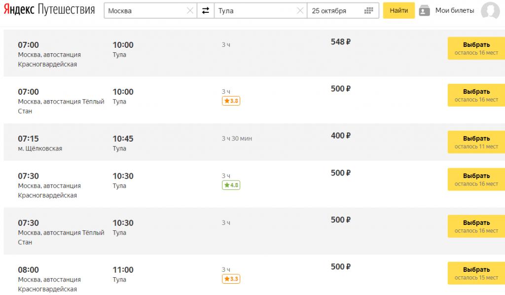 Автобусы из Москвы в Тулу вместе с ценой и возможностью приобрести билет на сайте «Яндекс.Путешествия»