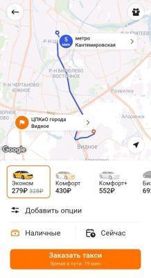 Заказ машины от метро «Кантемировская» в мобильном приложении компании «Ситимобил»