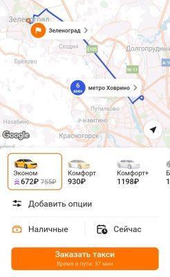 Заказ такси от «Ховрино» в мобильном приложении компании «Ситимобил»