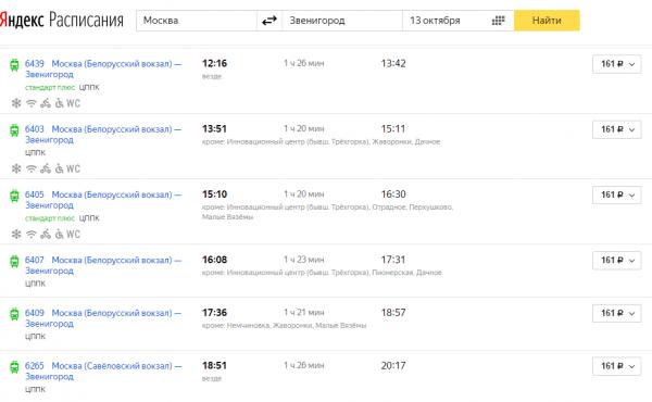 Электрички до Звенигорода на сайте «Яндекс.Расписания»