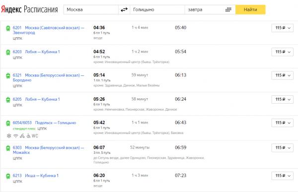 Электрички до станции Голицыно на сайте «Яндекс.Расписания»