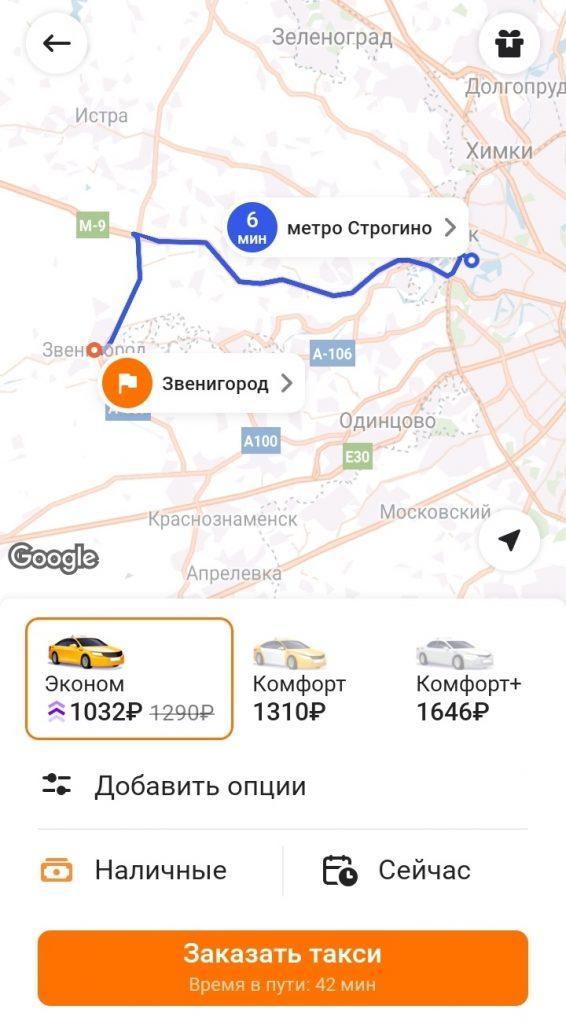 Заказ такси в мобильном приложении «Ситимобил»