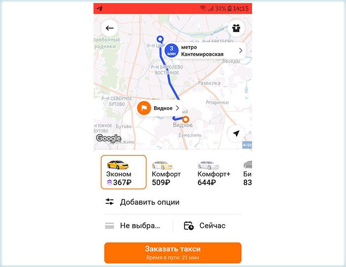 Заказ машины от метро «Кантемировская» в приложении компании Ситимобил