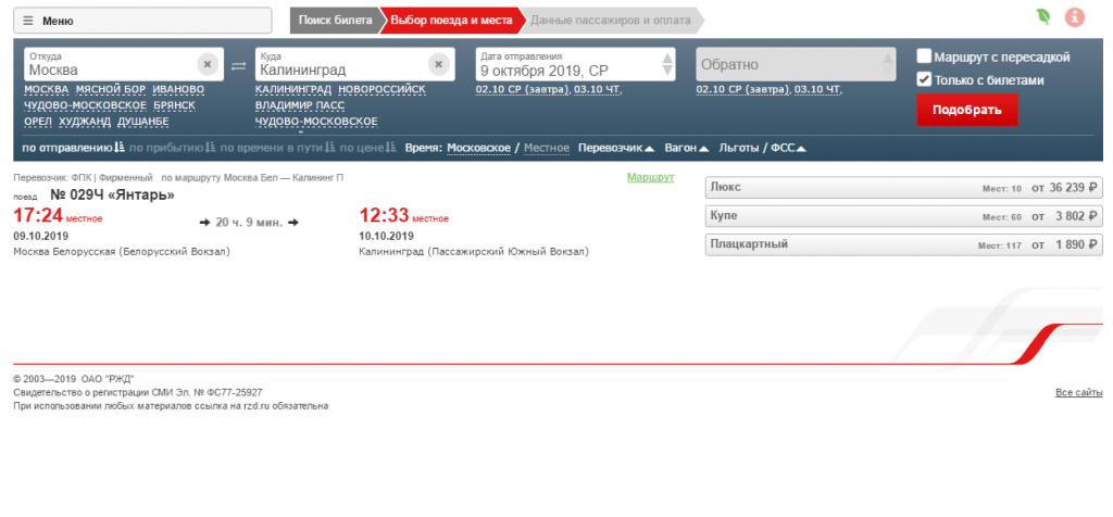 Поезд «Янтарь» на сайте «РЖД» с расписанием и стоимостью билетов