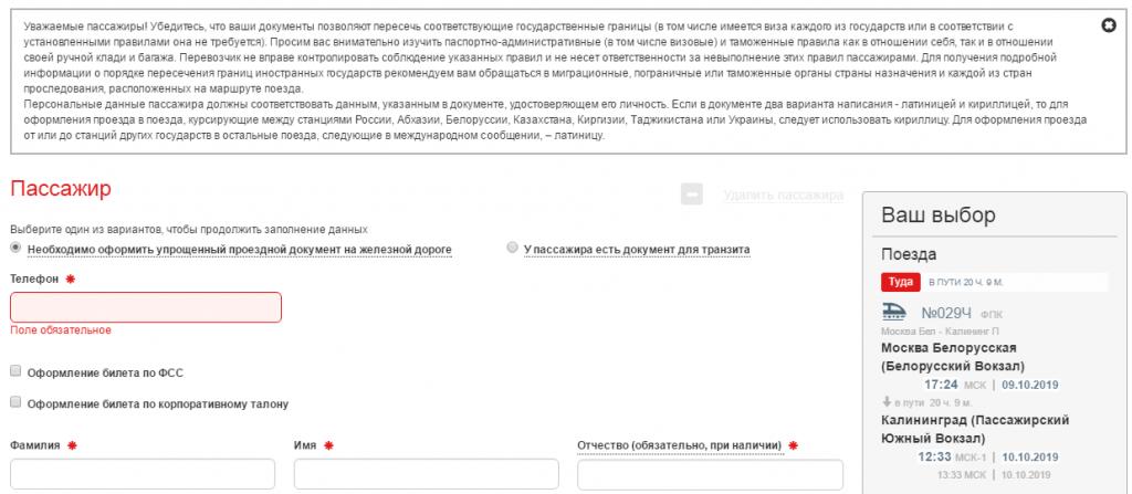 Отметка на сайте «РЖД» о необходимости оформления упрощенного проездного документа. При наличии действующей Шенгенской визы, необходимо выбрать соседний вариант «У пассажира есть документ для транзита».