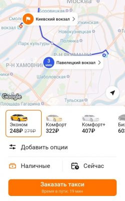 Заказ машины от Павелецкого вокзала до Киевского в мобильном приложении агрегатора «Ситимобил»