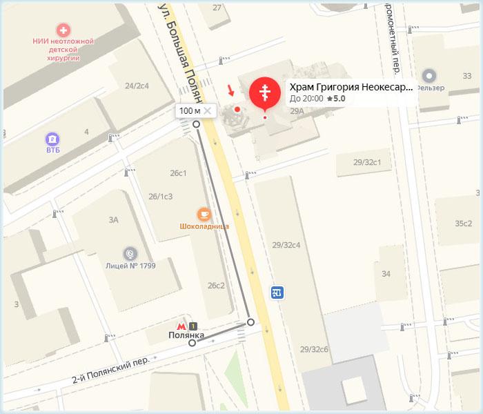 Станция метро «Полянка» у храма святителя Григория