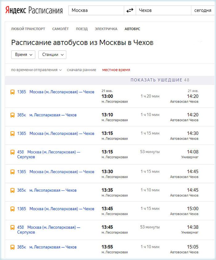 Рассписание автобусов из Москвы до Чехова