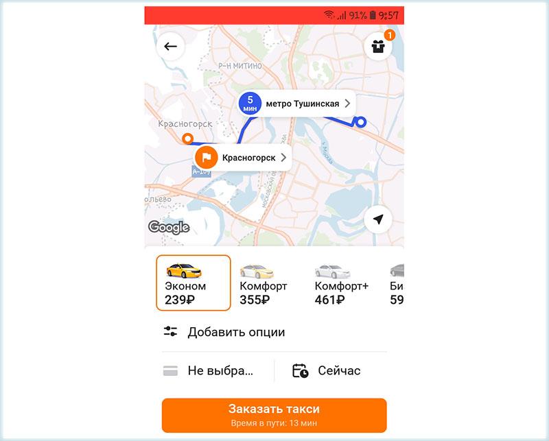 Заказ машины в мобильном приложении «Ситимобил»