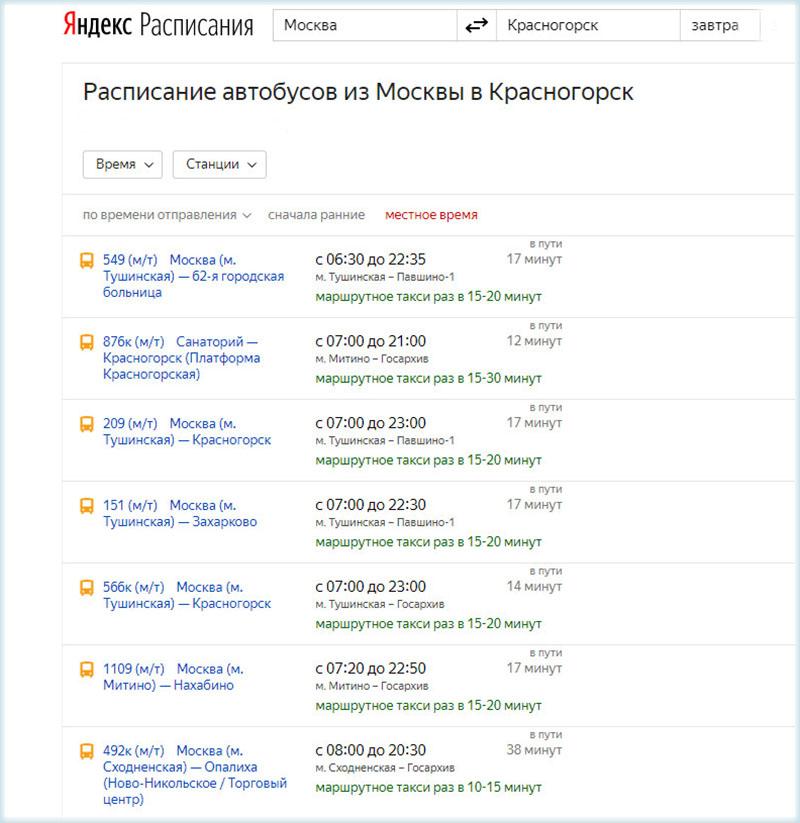 Расписание автобусов из Москвы до Красногорска