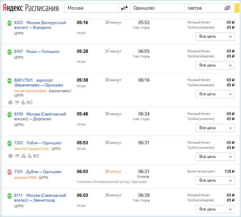 Расписание пригородных поездов до платформы Одинцово из Москвы
